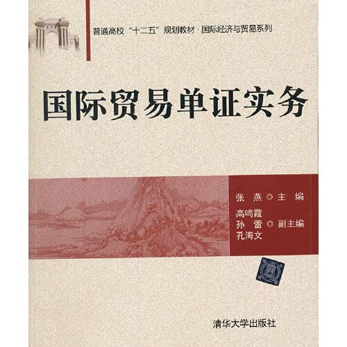 9787302407751: International trade documents Practice(Chinese Edition)