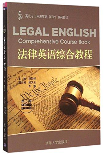 9787302415114: 法律英语综合教程(第2版高校专门用途英语ESP系列教材)