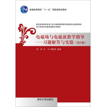 9787302415794: Electromagnetic Field and Wave teaching guide: Problem Solving and Experiment (2nd Edition)(Chinese Edition)