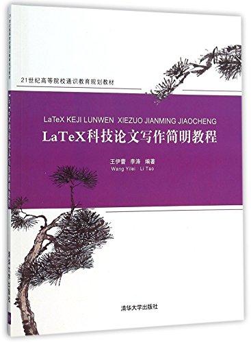 9787302421696: LaTeX科技论文写作简明教程(21世纪高等院校通识教育规划教材)
