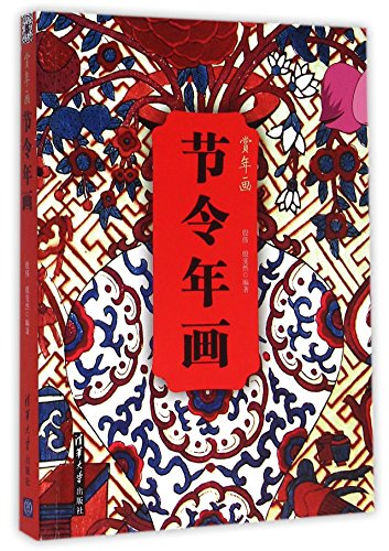 9787302427049: Enjoying New Year Paintings: Paintings for Lunar Festivals (Chinese Edition)