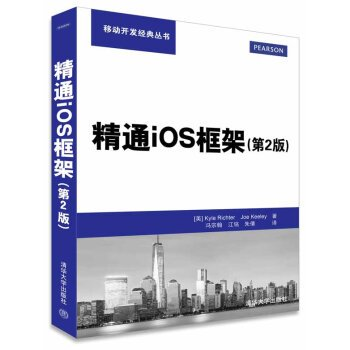 9787302433811: Proficient iOS framework 2nd edition classic series of books of mobile development(Chinese Edition)