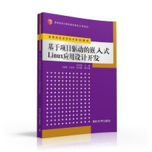 9787302435624: Embedded Linux-based project-driven application design and development of information technology universities planning materials(Chinese Edition)
