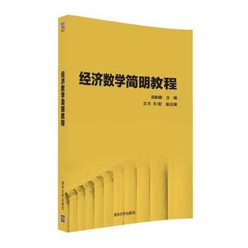 9787302446880: 经济数学简明教程