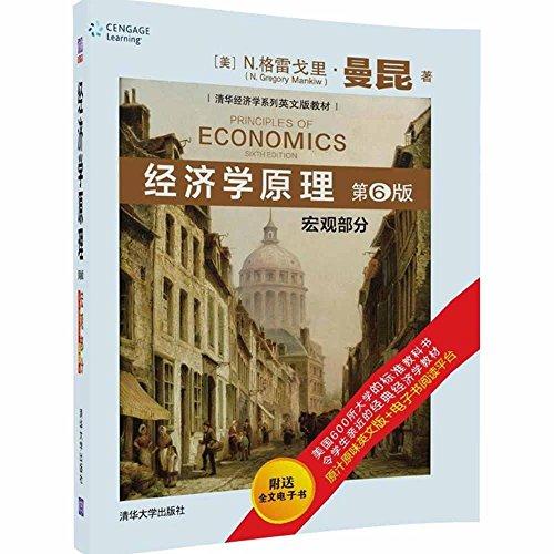 Tsinghua Economics Series English Textbook: Principles of: N.N. Gregory Mankiw