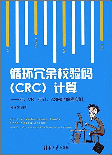 9787302476504: 循环冗余校验码(CRC)计算C、VB、C51、ASM51编程实例