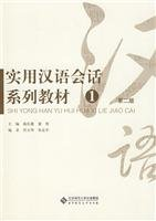 9787303032921: Practical Chinese Conversation (Chinese Edition)