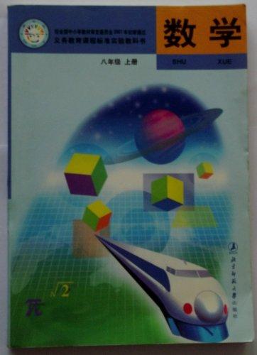 compulsory education curriculum standard textbooks, mathematics, eighth: Unknown