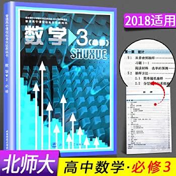 9787303070619: ordinary high school mathematics curriculum standard textbook (compulsory 3) (color)