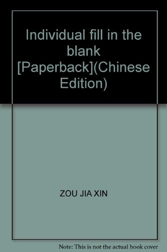 Individual fill in the blank [Paperback](Chinese Edition): ZOU JIA XIN