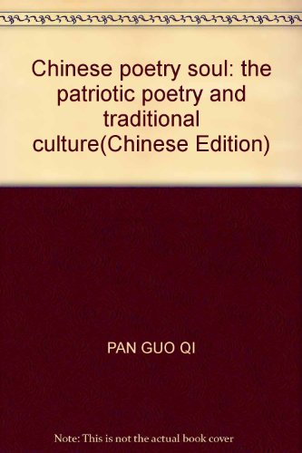 9787303084050: Chinese poetry soul: the patriotic poetry and traditional culture(Chinese Edition)
