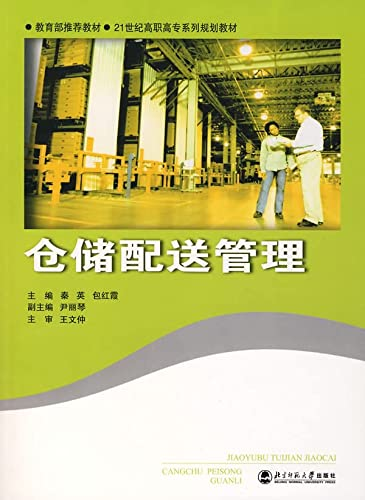 Genuine rack 10_ warehousing and distribution management (E-4)(Chinese Edition): QIN YING