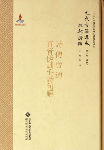 9787303091843: Biography of poetry Bypass, Based Training for the Pronunciation Indicating Method of Chinese Characters, Explanation According to the Sentences of ... - the Book of Songs - Poems (Chinese Edition)
