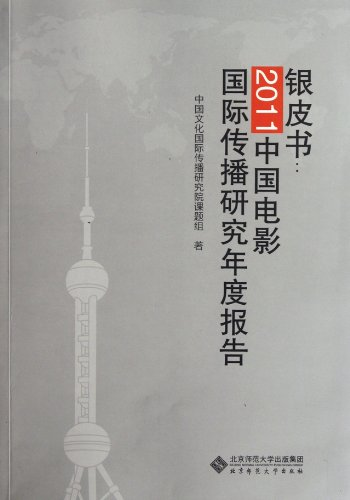 9787303091874: Silver Book: Annual Report of Studies on China Film International Communication in 2011 (Chinese Edition)