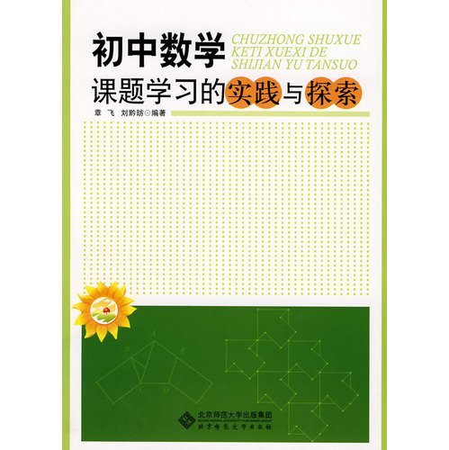 Genuine aircraft 7_ junior high school mathematics topics and practice on learning (E-4)(Chinese ...