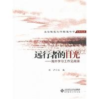 9787303094844: The Farstrider the eyes - study and work overseas horizons recorded(Chinese Edition)