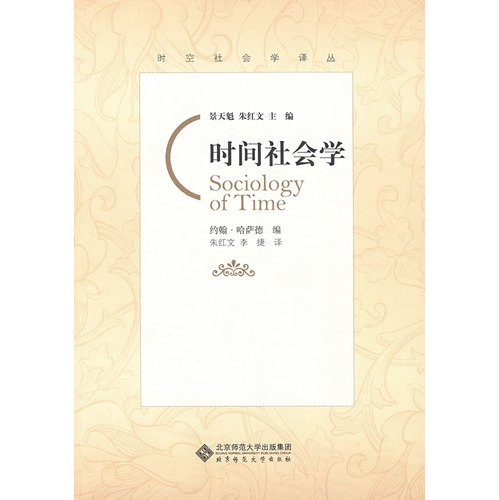 Time Sociology(Chinese Edition): YUE HAN HA
