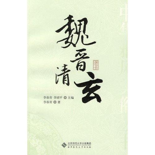9787303102037: Wei