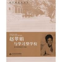 Zhaocui Juan and learning school ( educator grow Series )(Chinese Edition): JIAO YU BU SHI FAN JIAO...