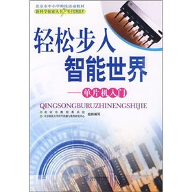 jc ] [Genuine easily into the intelligence world.(Chinese Edition): BEN SHE