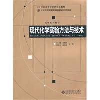 experimental methods of modern science and technology: WANG YAN //