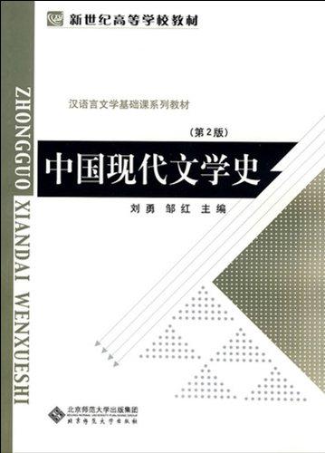 The history of modern Chinese Literature -: Liu Yong
