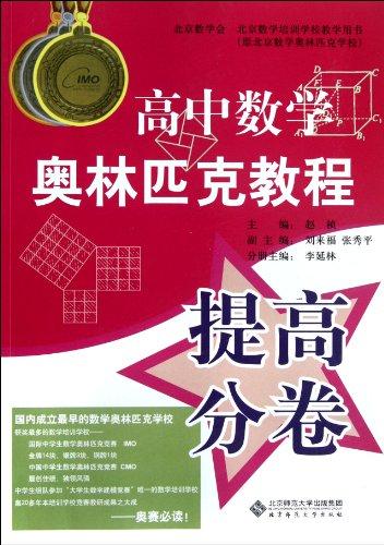Improve the sub-volumes - High School Mathematical: ZHAO ZHEN. ZHU