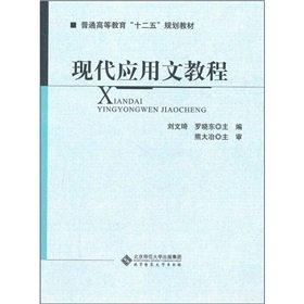 Modern Practical tutorial(Chinese Edition): LIU WEN QI