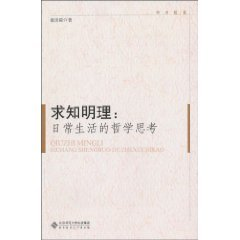 9787303113477: Sensible knowledge - philosophical reflection of everyday life(Chinese Edition)