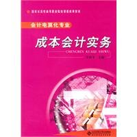 Cost accounting practices(Chinese Edition): XU QIU PING. ZHU