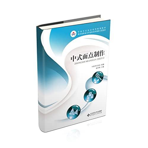 Chinese noodles made(Chinese Edition): YANG CUN GEN. ZHU