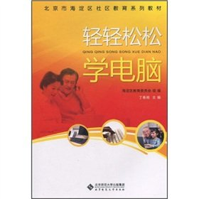 Easy to learn computer - with CD-ROM: DING CHUN GE.