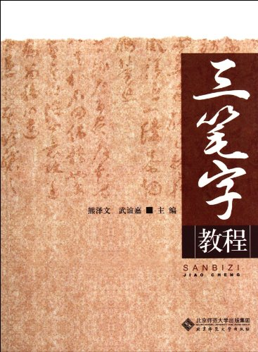 9787303120444: Tutorial Three Types of Chinese Characters (Chinese Edition)
