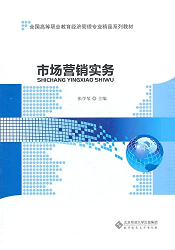 Marketing real genuine rack 55_ (E-4)(Chinese Edition): ZHANG XUE QIN ZHU BIAN