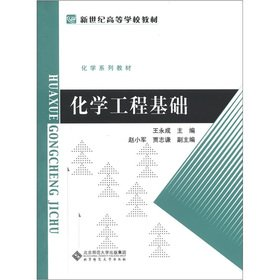 Learning from the textbook of the new century. chemical series textbooks: chemical engineering ...