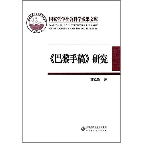 Paris Manuscripts Study: Marx thought the turning: HAN LI XIN