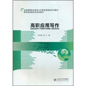 Higher application writing(Chinese Edition): LUO CHUN XIANG