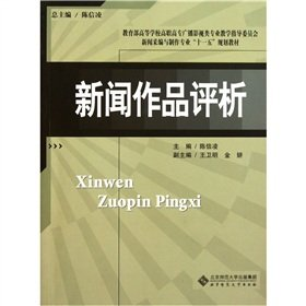9787303131570: News Analysis Works (Ministry of Education. Vocational Specialty teaching radio and television news gathering and production of the Steering Committee of the professional teaching Eleventh Five Year Plan)(Chinese Edition)