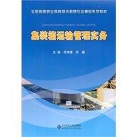 9787303131990: Container Transport Management Practice