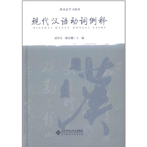 Genuine brand new guarantee Verb cases release Miao Chuan Jiang. Beijing Normal University ...