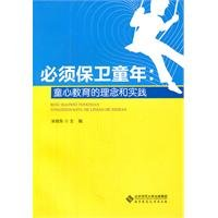 Must defend childhood : innocence educational philosophy and practice(Chinese Edition): SONG JI ...