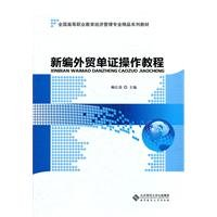 Genuine New book documents the operation of foreign trade tutorials 700.000 kinds audio books 50% ...
