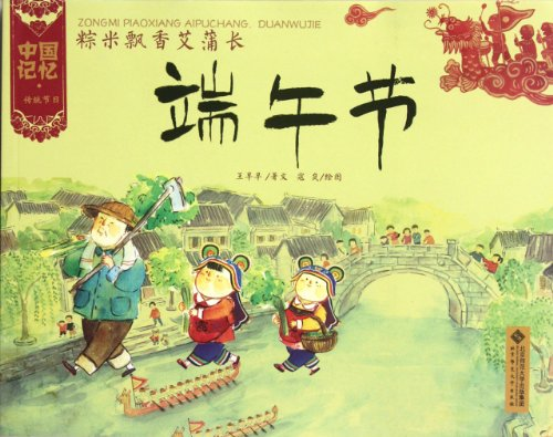 9787303133666: Dragon Boat Festival (Chinese Edition)