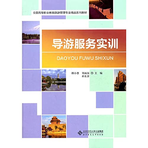 Guide service training ( National Higher Vocational: SHAO XIAO HUI
