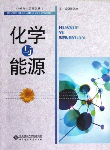 Chemistry and energy(Chinese Edition): BEN SHE.YI MING