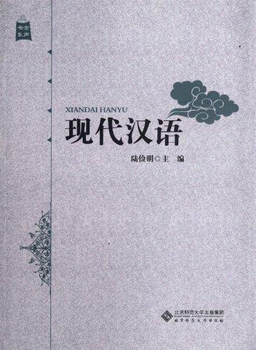 Modern Chinese(Chinese Edition): LU JIAN MING