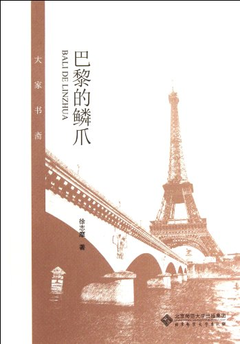 9787303138975: Parisian Claw and Scale--Study (Chinese Edition)