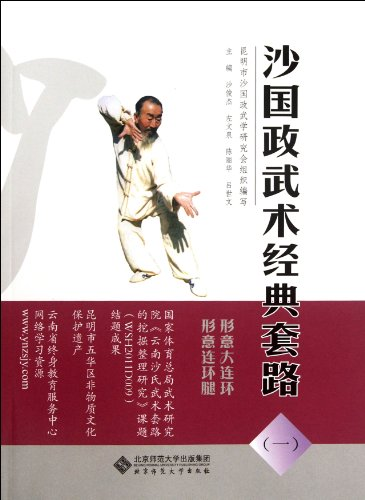9787303140220: Classic Martial Arts Routines of Sha Guozheng (I) (Chinese Edition)