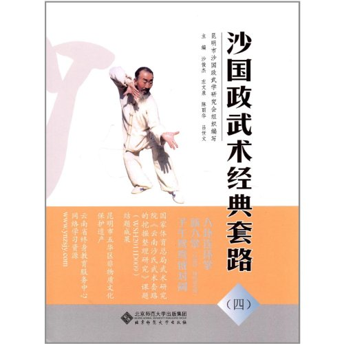 9787303140305: Classic Martial Arts Routines of Sha Guozheng (IV) (Chinese Edition)
