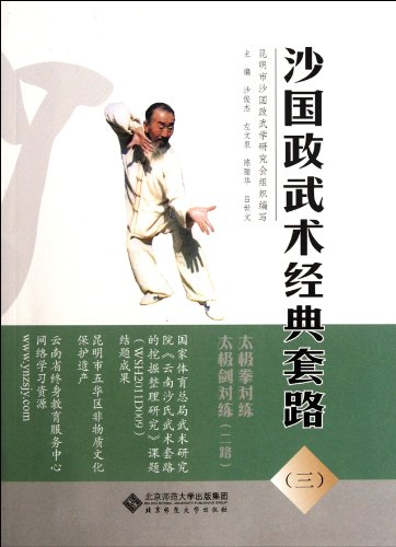 9787303140312: Classic Martial Arts Routines of Sha Guozheng (III) (Chinese Edition)